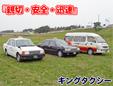 キングタクシー株式会社/配車受付専用