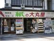 大丸屋商店