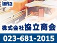 株式会社協立商会東北支店山形営業所