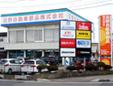 近野自動車部品株式会社