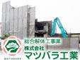 株式会社マツバラ工業