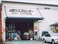 有限会社石沢幸吉商店
