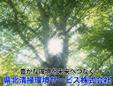 県北清掃環境サービス株式会社