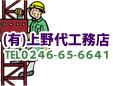 有限会社上野代工務店