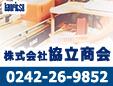 株式会社協立商会東北支店会津出張所