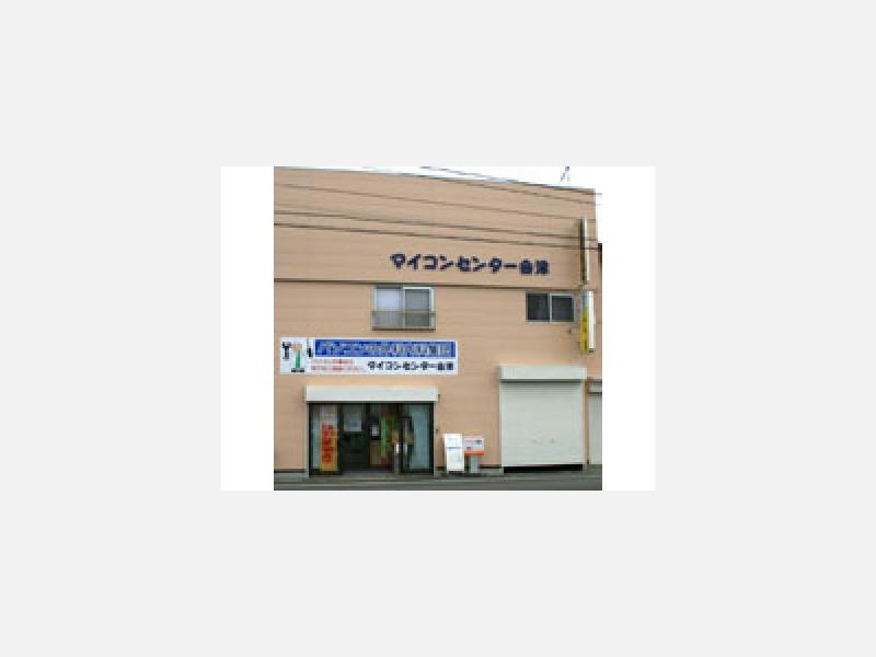 マイコンセンター会津