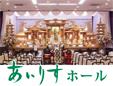 あいりすホール須賀川