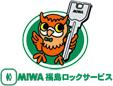 福島ロックサービス