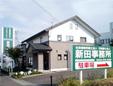 社会保険労務士法人新田事務所