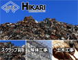 株式会社HIKARI