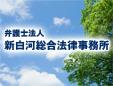 新白河総合法律事務所(弁護士法人)