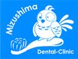 水島歯科クリニック