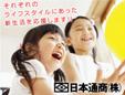 日本通商株式会社/本社