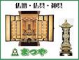 お仏壇のまつや総本店