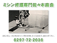 ミシン修理専門佐々木商会