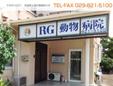RG動物病院