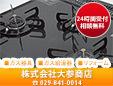 株式会社大参商店/本店
