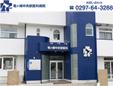 竜ケ崎中央獣医科病院