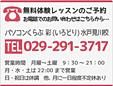 パソコン教室・パソコンくらぶ・彩水戸見川校