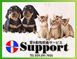 愛玩動物飼養サービスSupport