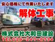 株式会社大和田建設