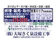 株式会社大塚井戸ポンプ店