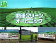東部農林環境株式会社