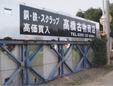 髙橋古物商店