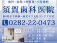 須賀歯科医院
