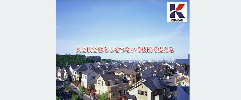 北関東工管株式会社