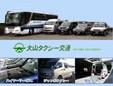 大山タクシー有限会社