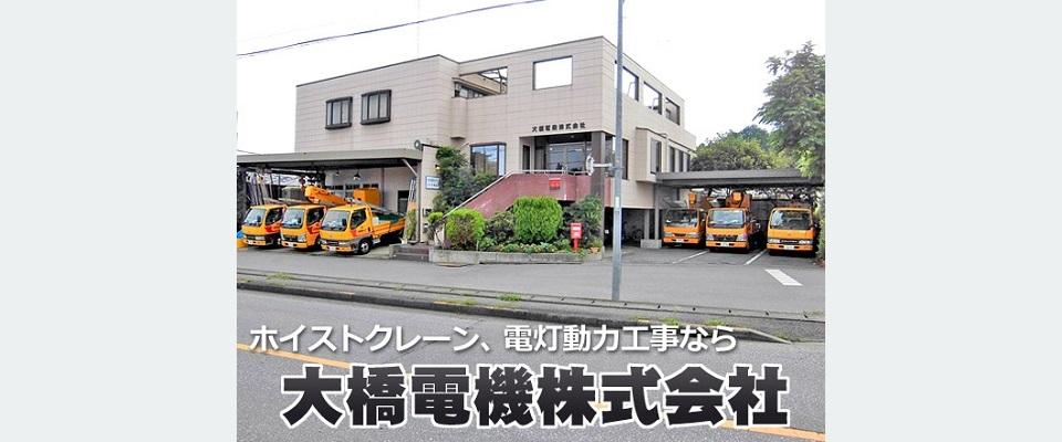 大橋電機株式会社