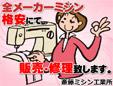 斎藤ミシン工業所