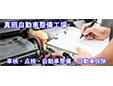 株式会社真岡自動車整備工場