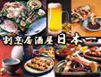 割烹居酒屋日本一