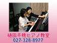 樋田千穂ピアノ教室