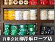 有限会社柳澤麻ロープ店
