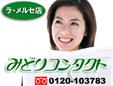 みどりコンタクト/ラ・メルセ店