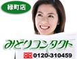 みどりコンタクト/緑町店