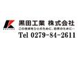 黒田工業株式会社