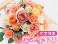 花のハットリ/本店