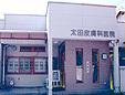 太田皮膚科医院
