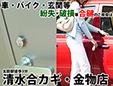 清水合カギ・金物店