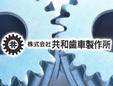 株式会社共和歯車製作所