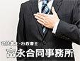 司法書士・行政書士富永合同事務所
