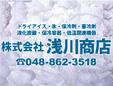 株式会社浅川商店