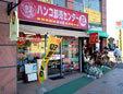 ハンコ卸売センター越谷店