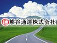 熊谷通運株式会社/本社