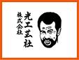 株式会社光工芸社