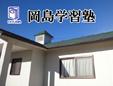 岡島学習塾